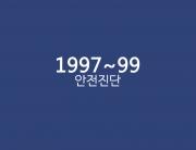 최종진단(97~99)