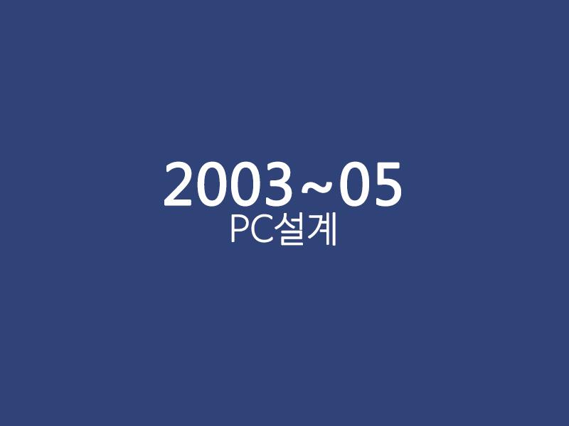 03~05 PC