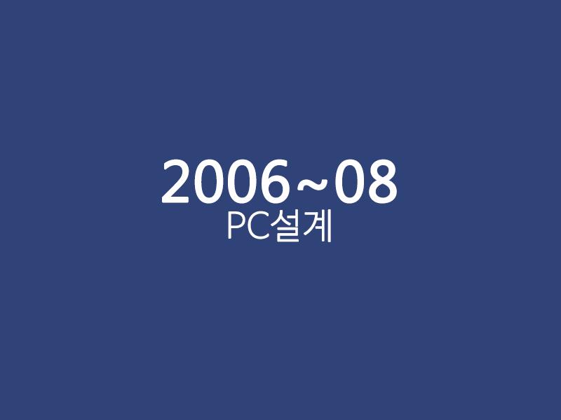 06~08 PC