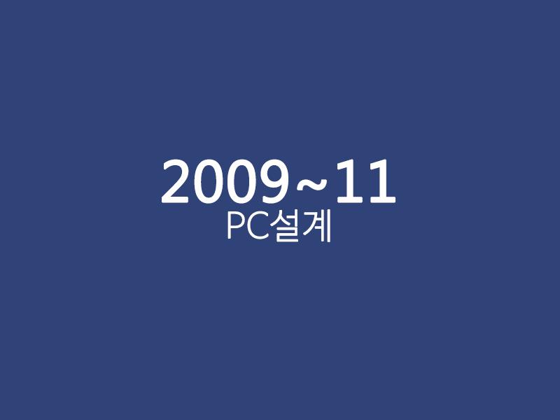 09~11 PC