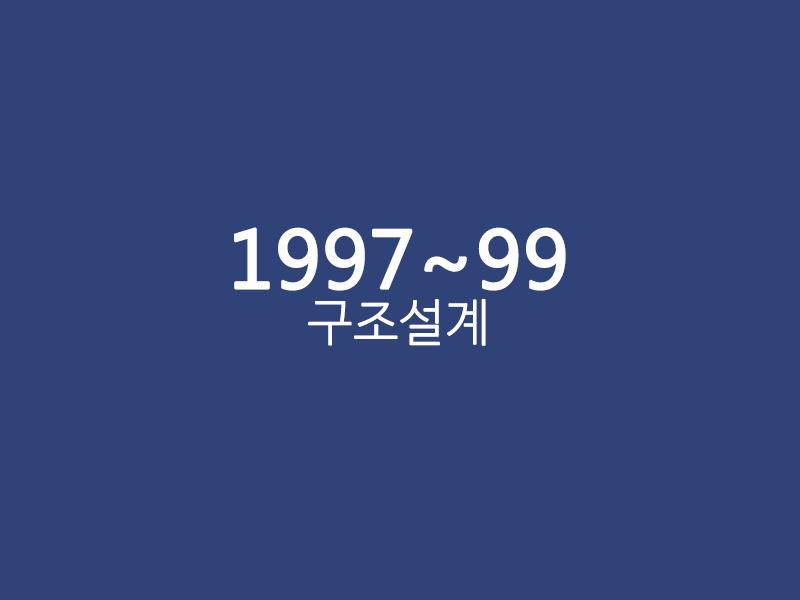 최종(97~99)