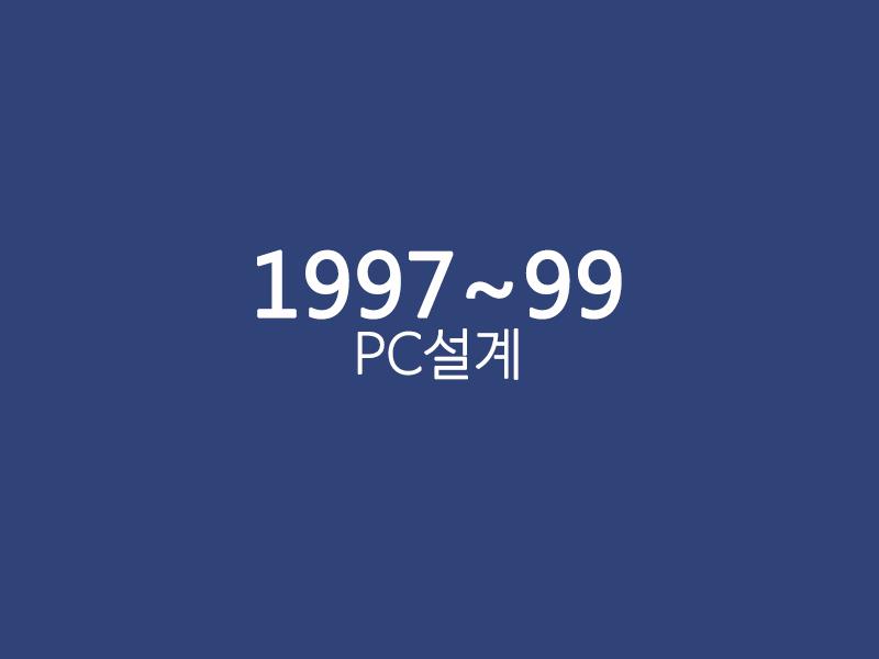 최종PC(97~99)